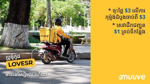 "Food Delivery App ""Muuve"" Begins Operations in Siem Reap"