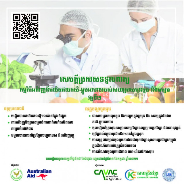 CAVAC, Khmer Enterprise and ITC Launch New Round of Grants for SMEs to Promote Innovation in Agri-food Processing