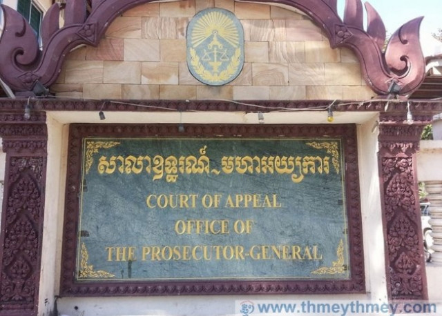 Cambodia to establish appeal courts in provinces