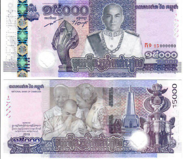 Banknote to mark 15th anniversary of king's ascension