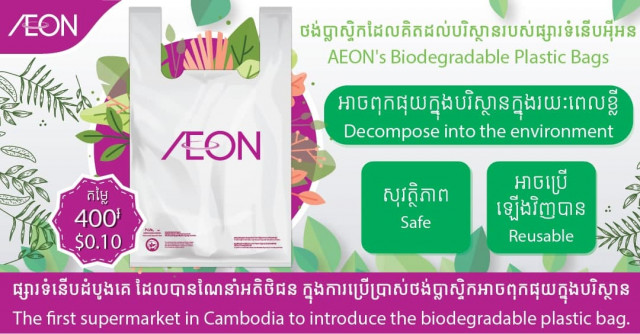 AEON to Use Biodegradable Plastic Bags for the First Time in the Kingdom