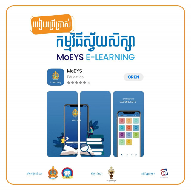 Digital App to Promote Students' Independent Learning